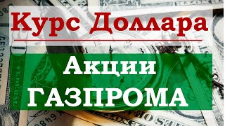 Прогноз курса доллара. Прогноз по Газпрому