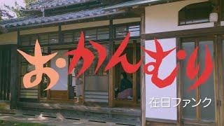 在日ファンク / おかんむり 【OFFICIAL MUSIC VIDEO】