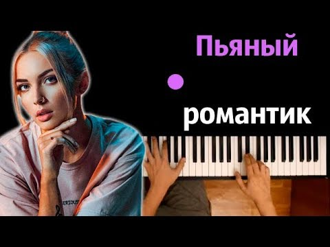 Mary Gu - Пьяный романтик ● караоке | PIANO_KARAOKE ● ᴴᴰ + НОТЫ & MIDI