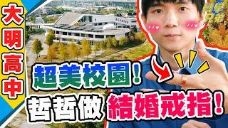 這所校園根本韓劇場景!課程教你做結婚戒指【黃氏兄弟】大明高中 #轉學兄弟 EP08