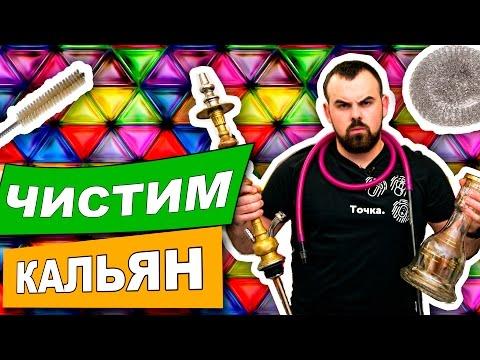#4 Как чистить кальян? (TochkaBarTV)   How to clean hookah?
