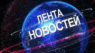 Лента Новостей 3 июля 2018 года