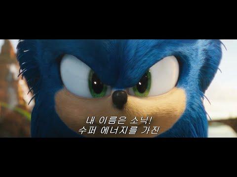 수퍼소닉 (Super the Hedgehog , 202) 예고편 - 한글자막포함