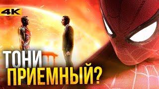 Секреты Старка и Человека-Паука. Главные теории киновселенной Marvel.