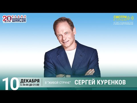 Сергей Куренков. Концерт на Радио Шансон («Живая струна»)