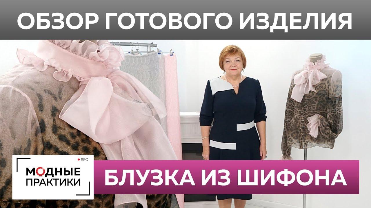 Летняя блузка из легкого шифона. Обзор готового изделия модная блузка с бантом и пышными рукавами.