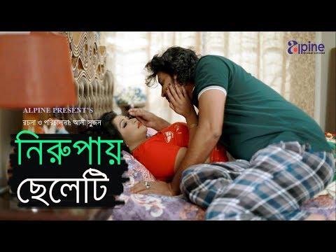 Nirupay Cheleti | নিরুপায় ছেলেটি | Bengali Short Film | Tania Islam Ritu & Nirjon Azad