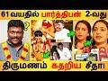 61 வயதில் பார்த்திபன் 2-வது திருமணம் கதறிய சீதா! |Tamil Cinema | Kollywood News | Cinema Seithigal