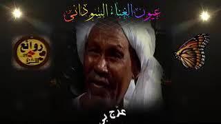 تحميل اغاني خضر بشير - عرج بي وميل - محمد بشير عتيق MP3