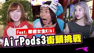 街頭挑戰-AirPods3給路人試用!正妹看到都濕了?!Ft.那個女生Kiki【WACKYBOYS│反骨男孩】