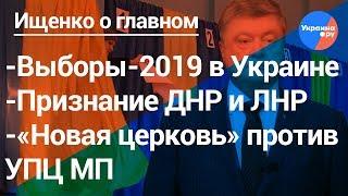 Ищенко о главном: прогноз для Украины на 2019 год