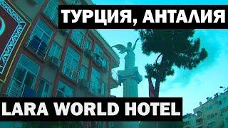 Lara world hotel, факты о Турции, пляж Анталии