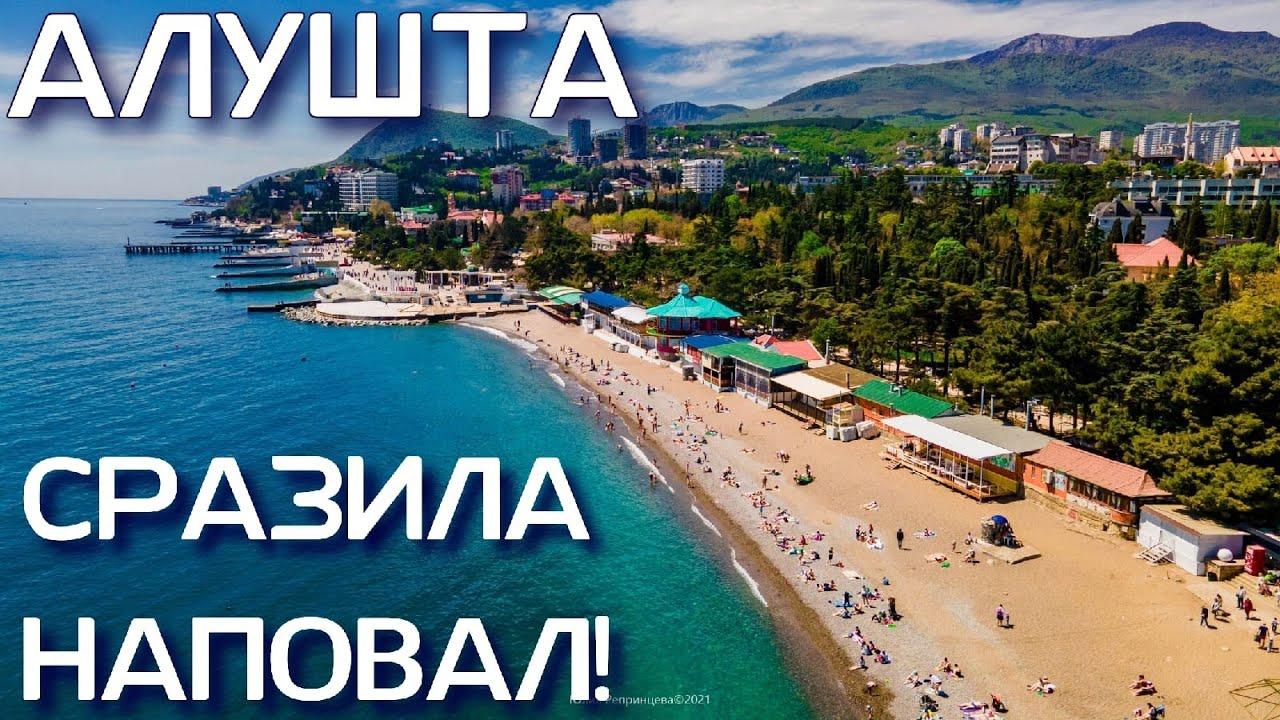 АЛУШТА. Как преображается город! Набережная, Приморский парк, пляжи! КРЫМ 2021