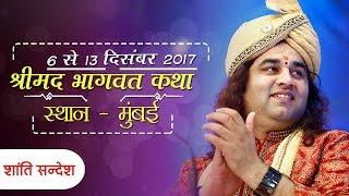 Shrimad Bhagwat Katha  SHANTI SANDESH  MUMBAI  613 December 2017