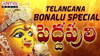 Popular Telangana Bonalu Special Songs  Pedda Puli| Telugu Devotional | Pedda Pulli Eshwar