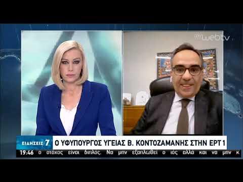 O υφυπουργός Υγείας Βασίλης Κοντοζαμάνης στην ΕΡΤ | 13/04/2020 | ΕΡΤ