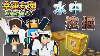 【Minecraft】水陸二種賽道的賽跑,誰會是鐵人二項王? 幸運方塊賽跑x跑酷xPvP Feat.哈記、殞月、捷克 我的世界【熊貓團團】