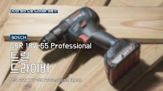 보쉬 GSR 18V-55 (3.0Ah, 배터리 2개)_동영상_이미지