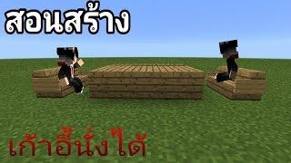 Minecraft PE สอนสร้าง เก้าอี้นั่งได้แน่นอนชัวป๊าป