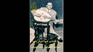 تحميل اغاني كارم محمود يا فايتني في حيرة - على العود منشورات ابو ضي MP3