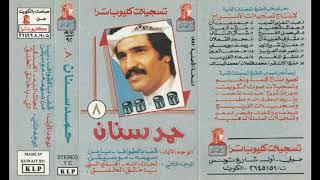 يا عذارى الحي - حمد سنان تحميل MP3