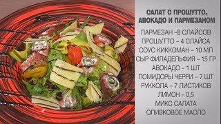 Салат / Салат с прошутто / Салат с авокадо / Салат с пармезаном / Рецепты салатов / Салаты рецепты