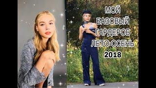 ЛЕТО-ОСЕНЬ 2018/ модельный гардероб/ LOOKBOOK