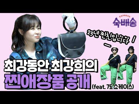 숙배송2 - 최강희 편 하이라이트