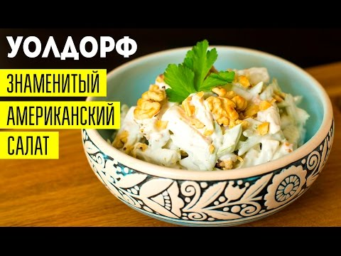 Рецепт знаменитого салата УОЛДОРФ. Вальдорфский салат
