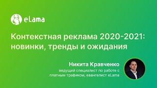 Контекстная реклама 2020 2021: новинки, тренды и ожидания