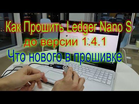 Как Прошить Кошелек Ledger Nano S до версии 1.4.1 Что нового в прошивке