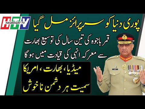 Pakistan Army Chief General Qamar Bajwa Will Remain COAS For 3 Years
