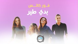 The 4 Cats - Baddi Tir فور كاتس - بدي طير