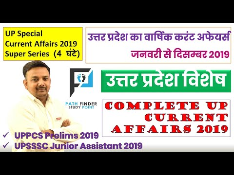 Complete UP Current Affairs (January to December 2019)/ Uttar Pradesh Special Current Affairs 2019