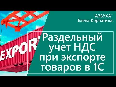 Раздельный учет и раздельный НДС при экспорте товаров