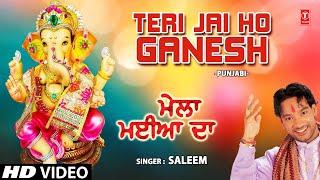 Teri Jai Ho Ganesh Punjabi Ganesh Bhajan By Saleem [Mp3 Song] I Mela Maiyya Da