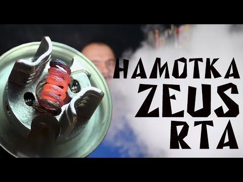 Намотка бака Zeus RTA