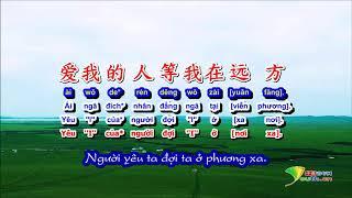 Xông pha chân trời - Sấm thiên nhai - 闯天涯 - Chuǎng tiān yá | Tư Đồ Lan Phương - 司徒兰芳