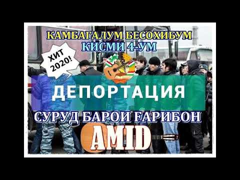 Amid - Депорт (Клипхои Точики 2020)