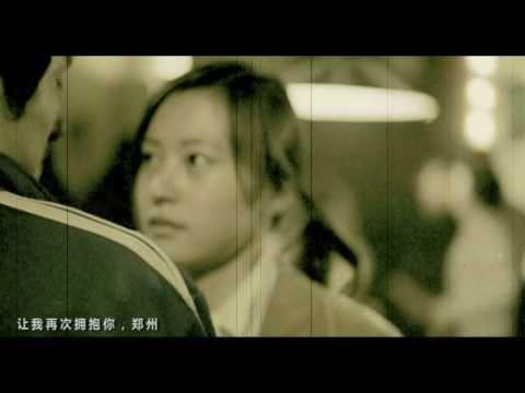 李志 - 关于郑州的记忆 mv