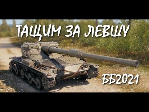 СЛЕСАРЬ играет в танки WOT...ТАЩИМ катку на ЛТ... Полная мобилизация за ЛЕВШУ...БИТВА БЛОГЕРОВ 2021