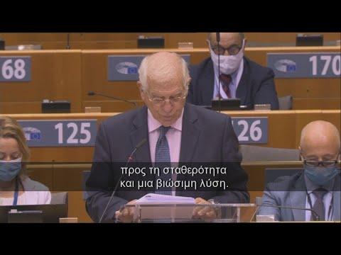 Ζοζέπ Μπορέλ: Η ΕΕ είναι σε πλήρη αλληλεγγύη με την Ελλάδα και την Κύπρο