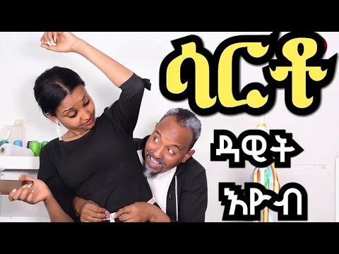 new eritrean comedy 2019  SARTO dawit eyob