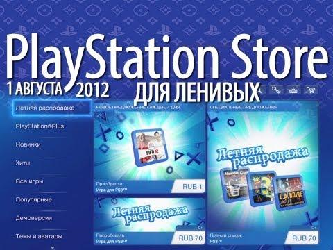 PlayStation Store Для Ленивых - 1 Августa 2012