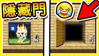 Minecraft【5 種主題密室逃脫】不動才能通過的岩漿路 & 埃及金字塔 !!