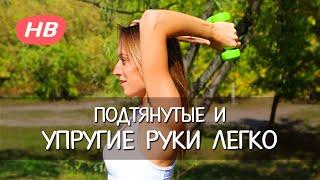 Упражнения для Похудения Рук. Елена Яшкова