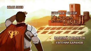 Kingdom Under Fire 2. Штурм в три каски