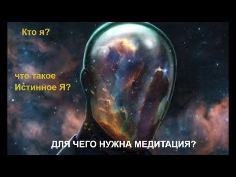 """Самопознание: Что такое """"истинное Я"""""""