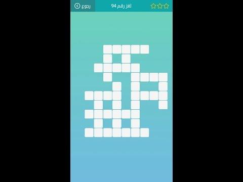 حل اللغز 35 من المجموعة الرابعة للعبة كلمات متقاطعة قدمه