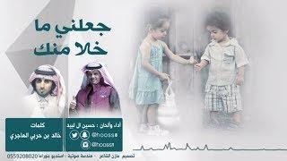 ( جعلني ماخلا منك ) - حسين ال لبيد